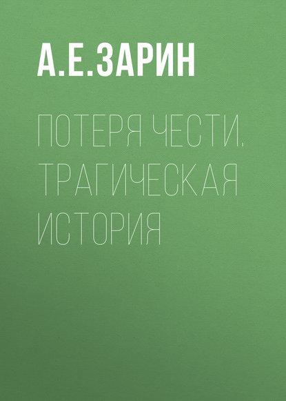 Обложка «Потеря чести. Трагическая история»