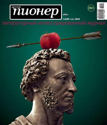 Обложка «Русский пионер №2 (89), март 2019»