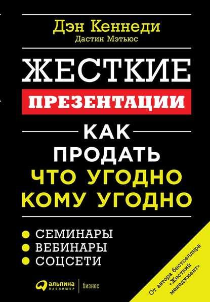 Обложка «Жесткие презентации. Как продать что угодно кому угодно»