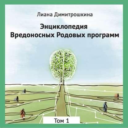 Обложка «Энциклопедия Вредоносных Родовых программ. Том 1»