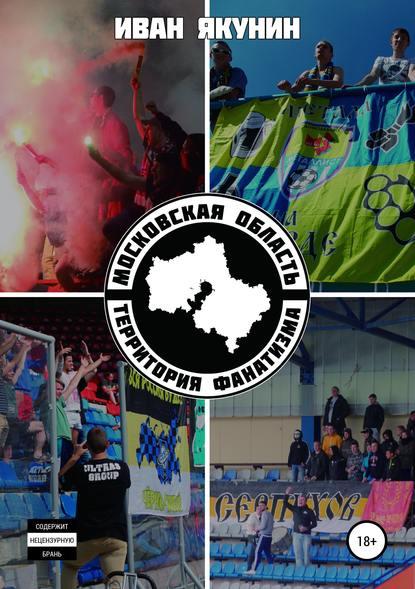 Обложка «Московская область – территория фанатизма»