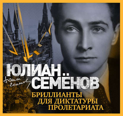 Обложка «Бриллианты для диктатуры пролетариата»