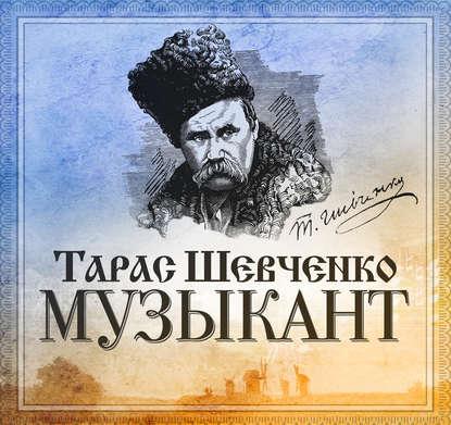 Обложка «Музыкант»
