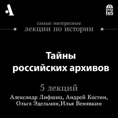 Обложка «Тайны российских архивов (Лекции Arzamas)»