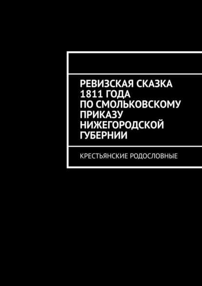 Обложка «Ревизская сказка 1811 года по Смольковскому приказу Нижегородской губернии. Крестьянские родословные»