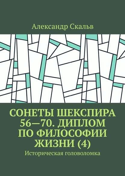Обложка «Сонеты Шекспира 56—70. Диплом по философии жизни (4). Историческая головоломка»