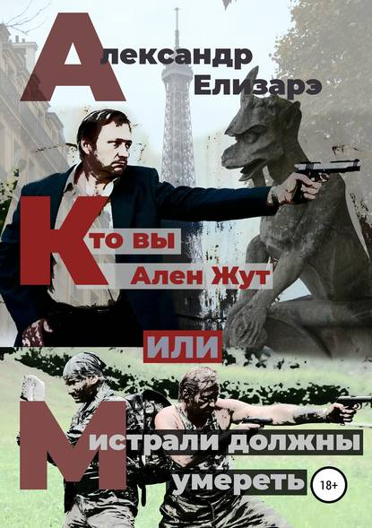 Обложка «Кто вы – Ален Жут, или Мистрали должны умереть»