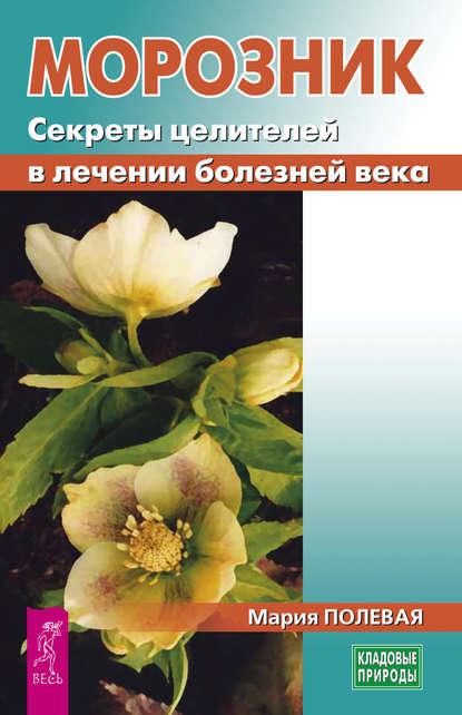 Обложка «Морозник. Секреты целителей в лечении болезней века»