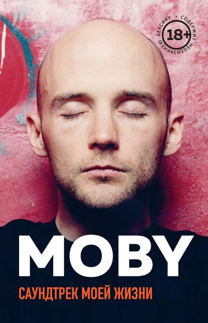 Обложка «MOBY. Саундтрек моей жизни»