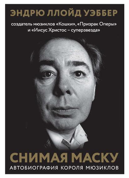 Обложка «Снимая маску. Автобиография короля мюзиклов Эндрю Ллойд Уэббера»