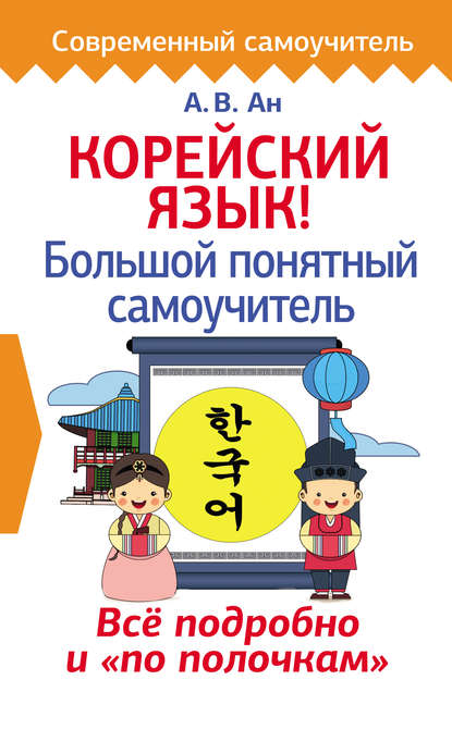 Обложка «Корейский язык! Большой понятный самоучитель»