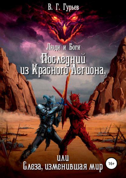 Обложка «Люди и Боги. Последний из Красного Легиона, или Слеза, изменившая мир. Книга 1 и 2»