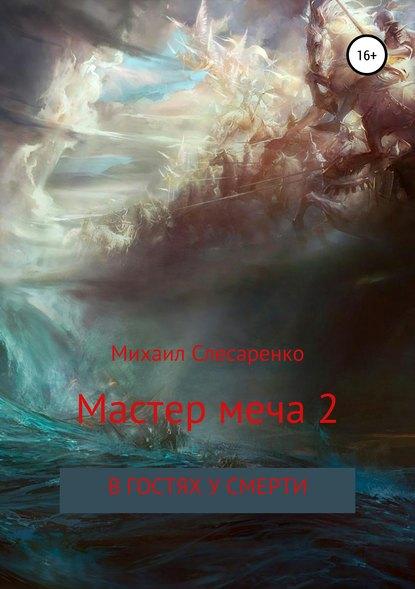 Обложка «Мастер меча 2. В гостях у смерти»