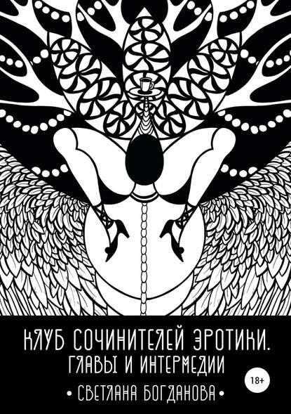 Обложка «Клуб сочинителей эротики. Главы и интермедии»