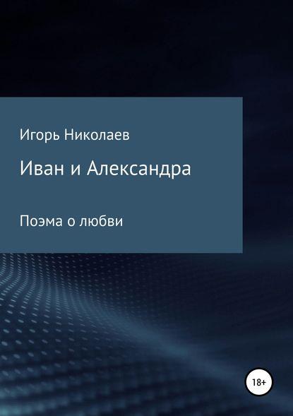 Обложка «Иван и Александра»