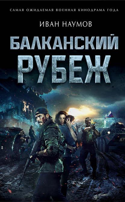 Обложка «Балканский рубеж»