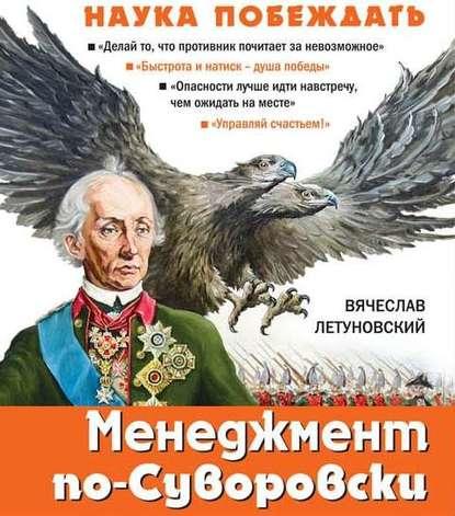 Обложка «Менеджмент по-Суворовски. Наука побеждать»