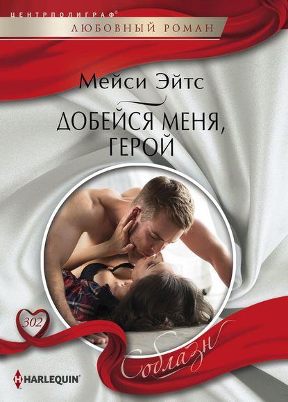 Обложка «Добейся меня, герой»