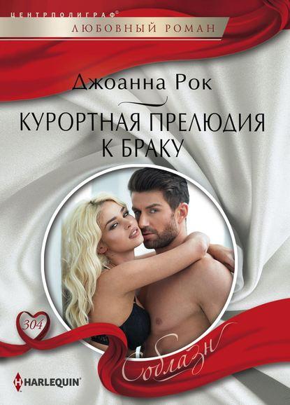 Обложка «Курортная прелюдия к браку»