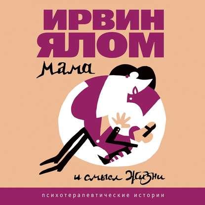 Обложка «Мама и смысл жизни. Психотерапевтические истории»