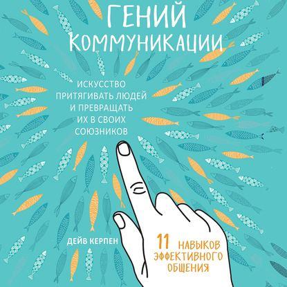 Обложка «Гений коммуникации. Искусство притягивать людей и превращать их в своих союзников. 11 навыков эффективного общения»