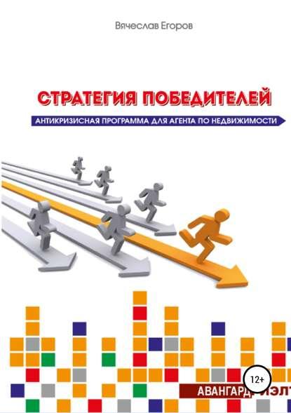 Обложка «Стратегия победителей. Антикризисная программа для агента по недвижимости»