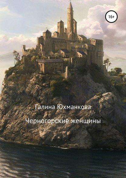 Обложка «Черногорские женщины»