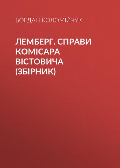 Обложка «Лемберг. Справи комісара Вістовича (збірник)»