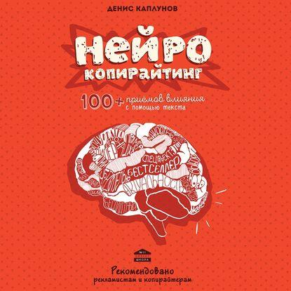 Обложка «Нейрокопирайтинг. 100+ приёмов влияния с помощью текста»