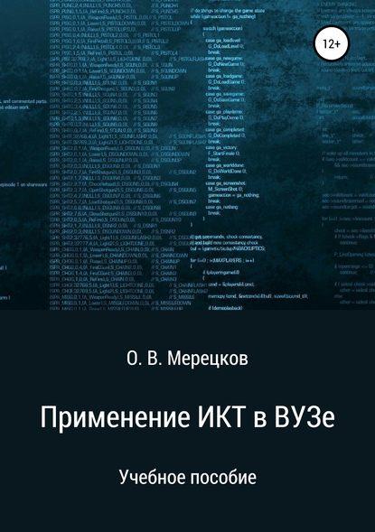 Обложка «Применение ИКТ в ВУЗе»
