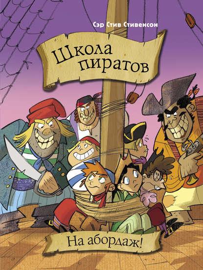 Обложка «Школа пиратов. На абордаж!»