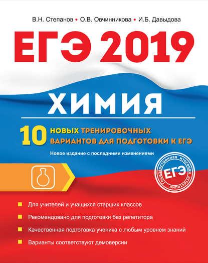 Обложка «ЕГЭ-2019. Химия. 10 новых тренировочных вариантов для подготовки к ЕГЭ»