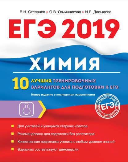 Обложка «ЕГЭ-2019. Химия. 10 лучших тренировочных вариантов для подготовки к ЕГЭ»