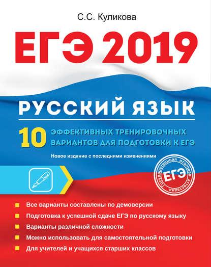 Обложка «ЕГЭ-2019. Русский язык. 10 эффективных тренировочных вариантов для подготовки к ЕГЭ»