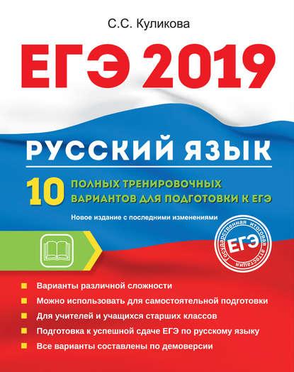 Обложка «ЕГЭ-2019. Русский язык. 10 полных тренировочных вариантов для подготовки к ЕГЭ»