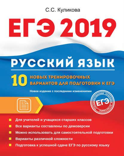Обложка «ЕГЭ-2019. Русский язык. 10 новых тренировочных вариантов для подготовки к ЕГЭ»