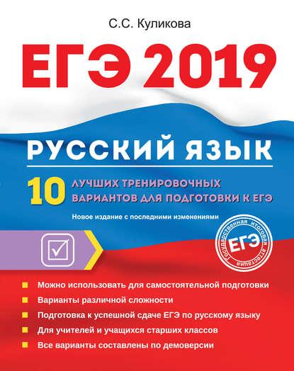 Обложка «ЕГЭ-2019. Русский язык. 10 лучших тренировочных вариантов для подготовки к ЕГЭ»