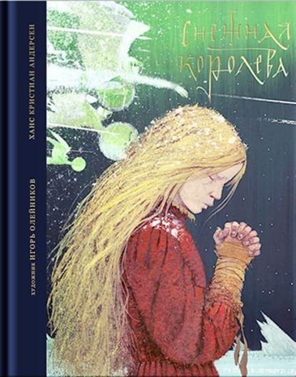 Обложка «Снежная королева. Сказка в семи рассказах»