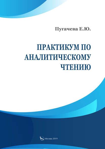 Обложка «Практикум по аналитическому чтению»
