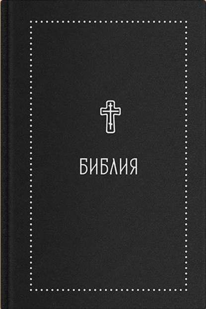 Обложка «Библия. Книги Священного Писания Ветхого и Нового Завета с параллельными местами и приложениями. В синодальном переводе»