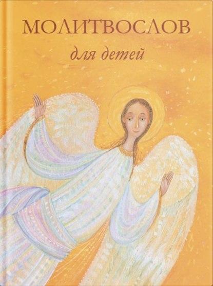 Обложка «Молитвослов для детей»