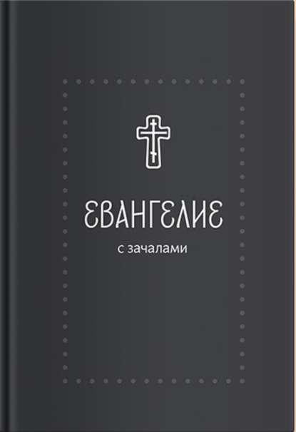 Обложка «Евангелие. С зачалами. В синодальном переводе»