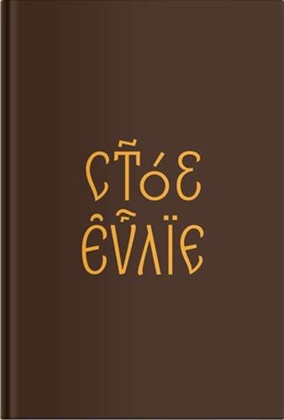 Обложка «Евангелие на церковнославянском языке»