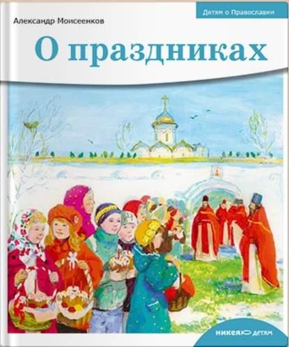 Обложка «О праздниках»
