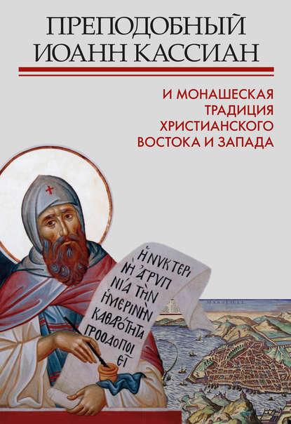 Обложка «Преподобный Иоанн Кассиан и монашеская традиция христианского Востока и Запада»