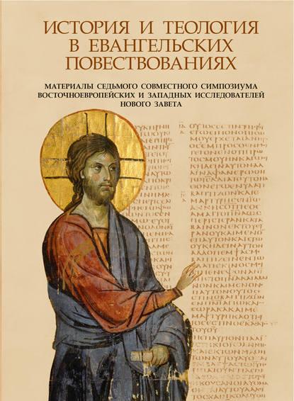 Обложка «История и теология в Евангельских повествованиях»