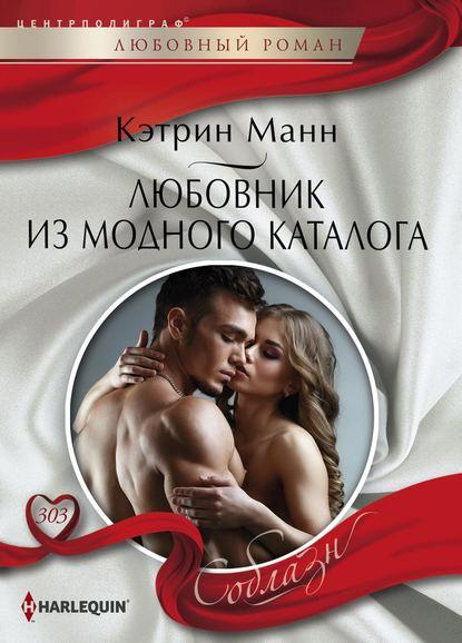 Обложка «Любовник из модного каталога»