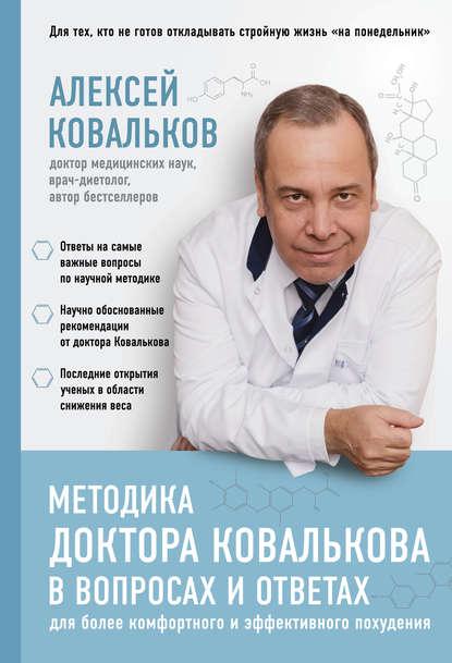 Обложка «Методика доктора Ковалькова в вопросах и ответах»