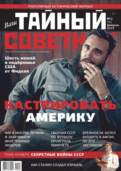 Обложка «Ваш тайный советник. № 2 (56), февраль 2019»