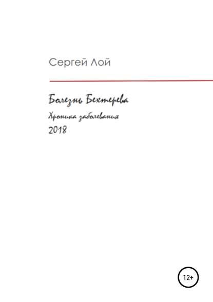 Обложка «Болезнь Бехтерева. Хроника заболевания (2018)»